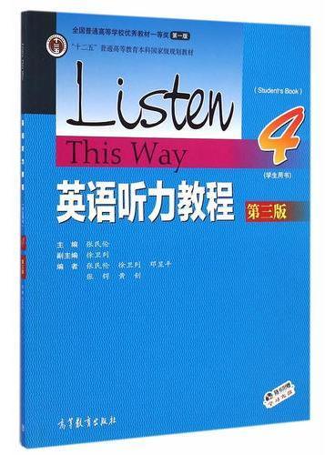 英语听力教程(第3版)学生用书4
