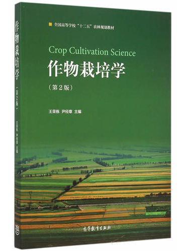 作物栽培学(第2版)
