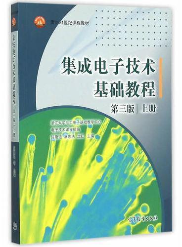 集成电子技术基础教程 第3版 上册