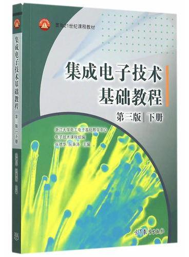 集成电子技术基础教程(第三版)(下册)