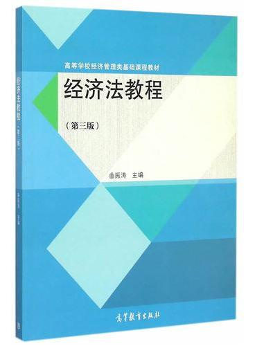 经济法教程(第三版)