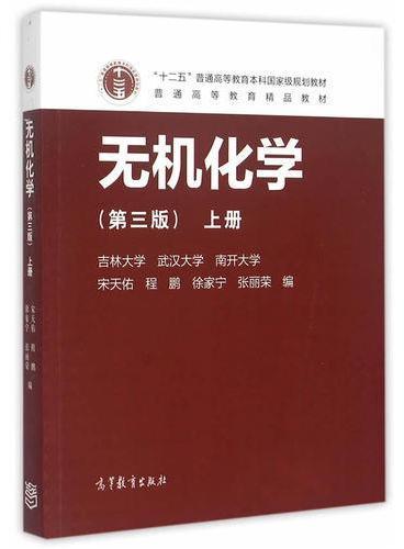 无机化学(第3版)上册