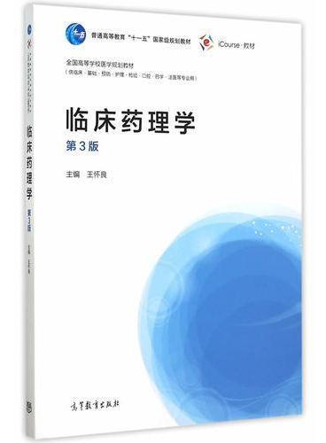临床药理学(第3版)