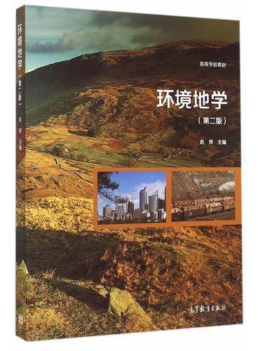环境地学(第二版)