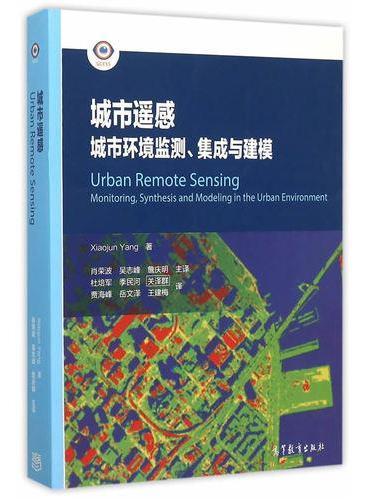 城市遥感--城市环境监测、集成与建模