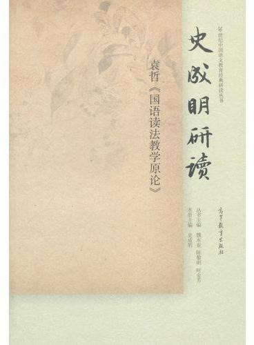 史成明研读袁哲《国语读法教学原论》
