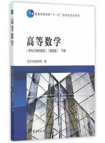 高等数学(本科少学时类型)(第4版)(下册)