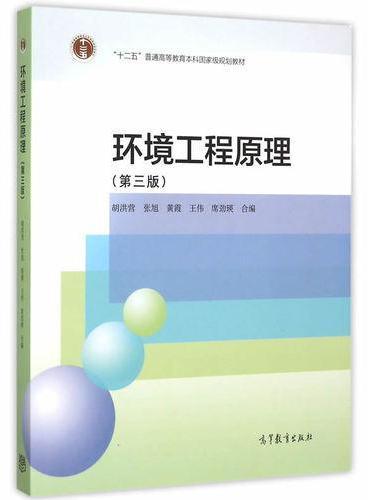 环境工程原理(第3 版)
