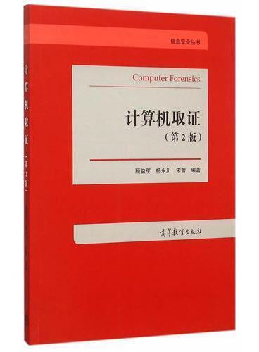 计算机取证(第2版)