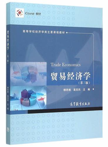 贸易经济学(第三版)