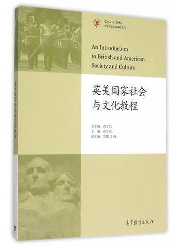 英美国家社会与文化教程(学生用书)