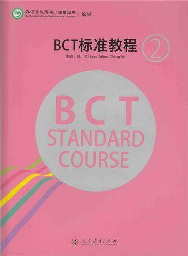 BCT标准教程(中英文版)第2级