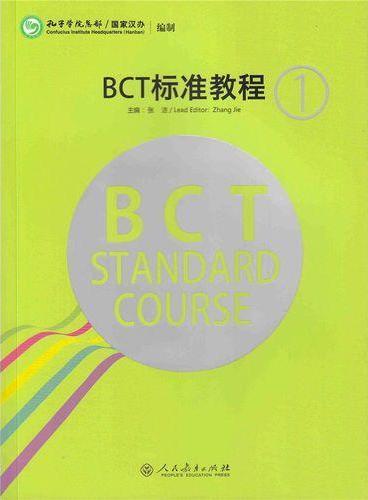 BCT标准教程(中英文版)第1级