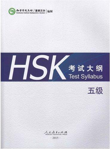 HSK 考试大纲 五级