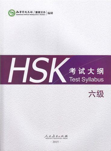 HSK 考试大纲 六级