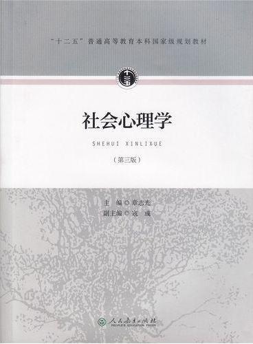 """""""十二五""""普通高等教育本科国家级规划教材·社会心理学(第三版)"""