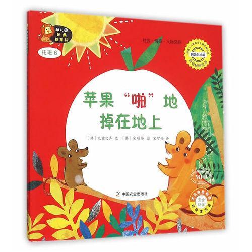 """幼儿园区角绘本书  托班6  苹果""""啪""""地掉在地上"""