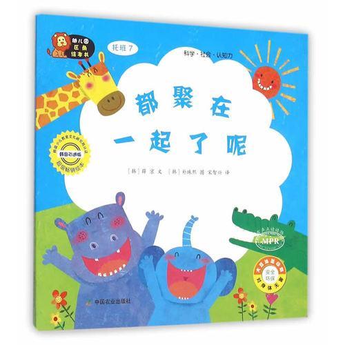 幼儿园区角绘本书  托班7  都聚在一起了呢