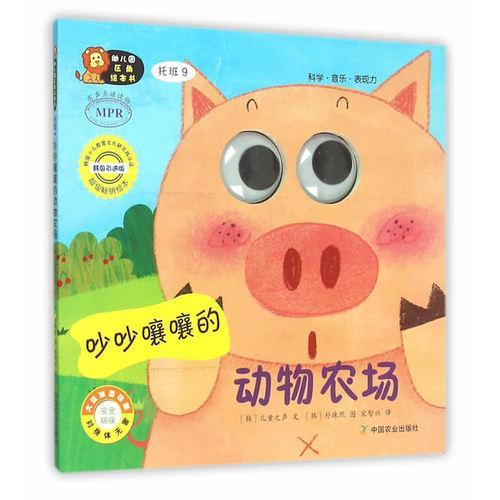 幼儿园区角绘本书  托班9  吵吵嚷嚷的动物农场