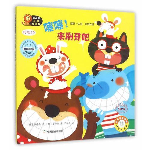 幼儿园区角绘本书  托班10  嚓嚓!来刷牙吧