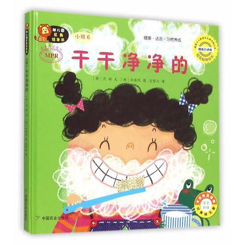 幼儿园区角绘本书  小班6  干干净净的