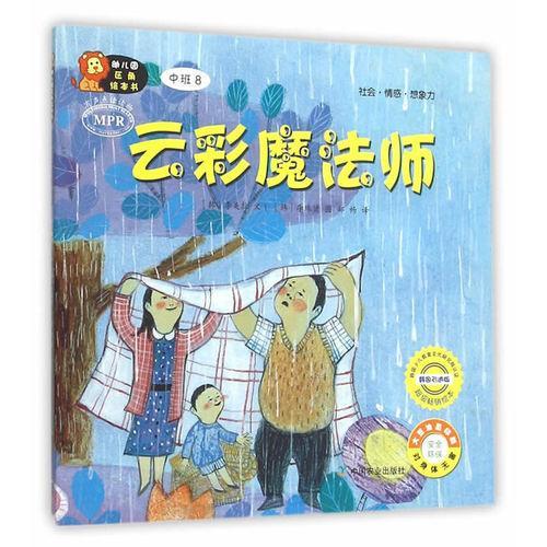 幼儿园区角绘本书  中班8  云彩魔法师