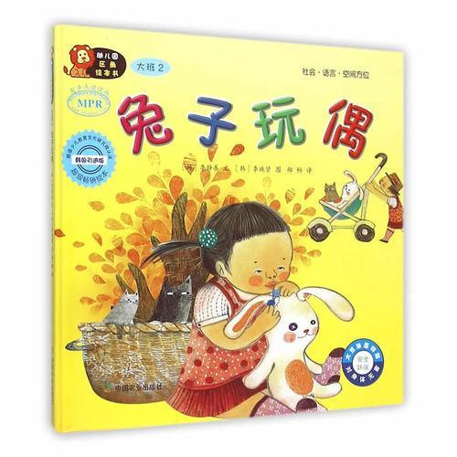 幼儿园区角绘本书  大班2  兔子玩偶