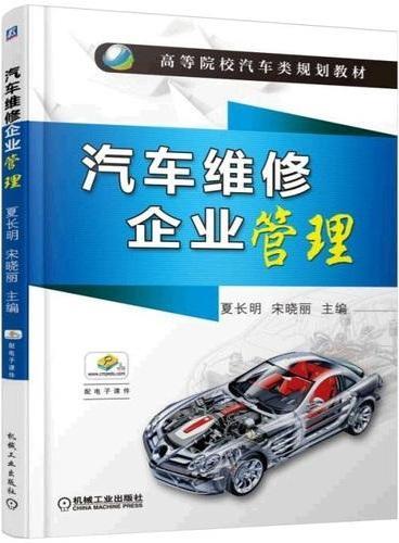 汽车维修企业管理
