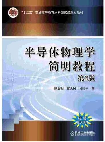 半导体物理学简明教程 第2版