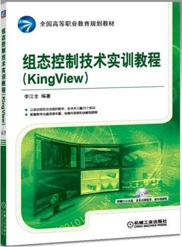 组态控制技术实训教程(KingView)