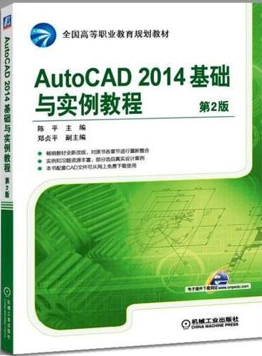 AutoCAD 2014基础与实例教程 第2版
