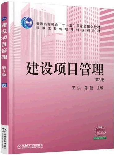 建设项目管理 第3版