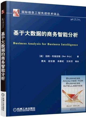 基于大数据的商务智能分析