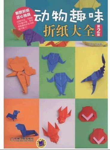 动物趣味折纸大全(第2版)