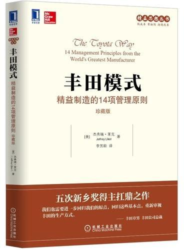 丰田模式:精益制造的14项管理原则(珍藏版)