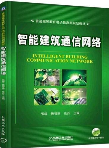 智能建筑通信网络