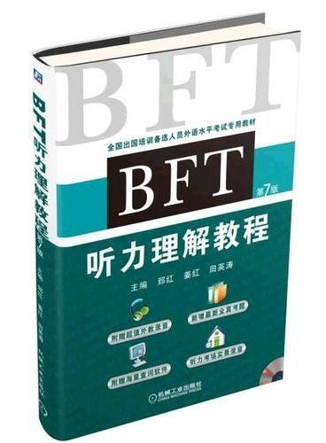 BFT 听力理解教程(第7版)