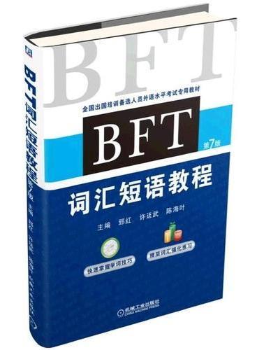 BFT 词汇短语教程(第7版)