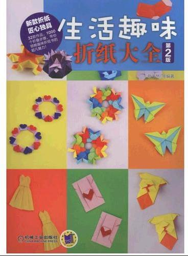 生活趣味折纸大全(第2版)