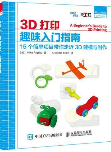 3D打印趣味入门指南 15个简单项目带你走近3D建模与制作