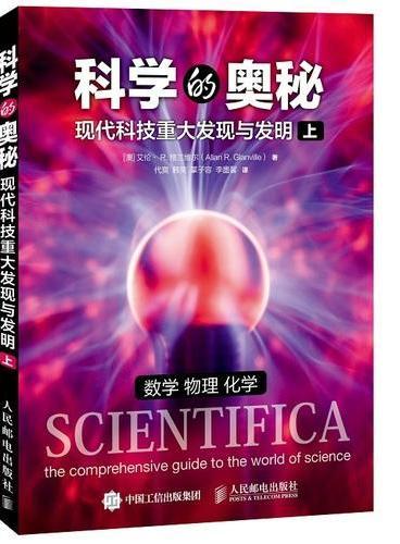 科学的奥秘 现代科技重大发现与发明 上