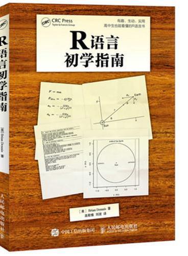 R语言初学指南