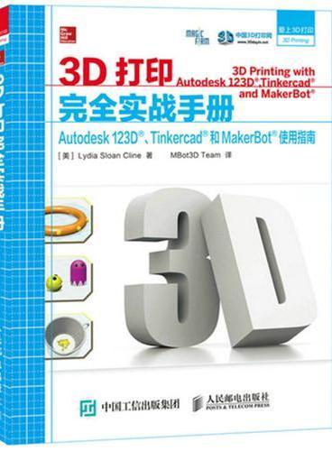 3D打印完全实战手册 Autodesk 123D、Tinkercad和 MakerBot使用指南