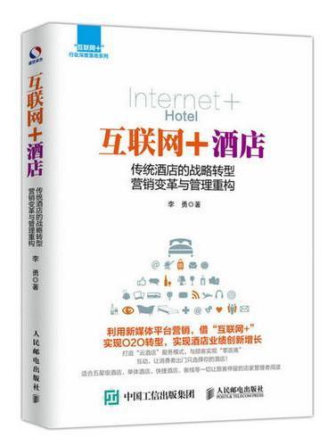 互联网+酒店 传统酒店的战略转型 营销变革与管理重构