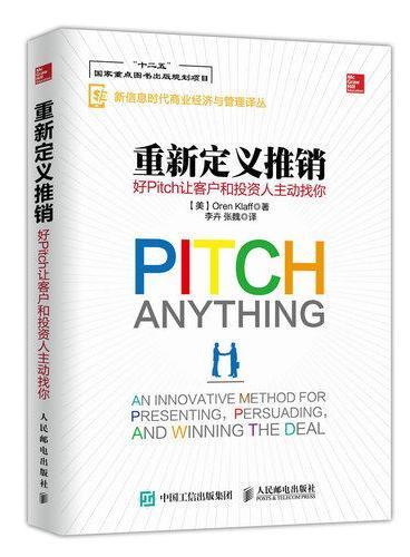 重新定义推销 好Pitch让客户和投资人主动找你