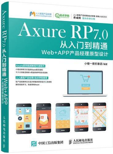 Axure RP 7.0从入门到精通 Web + APP产品经理原型设计