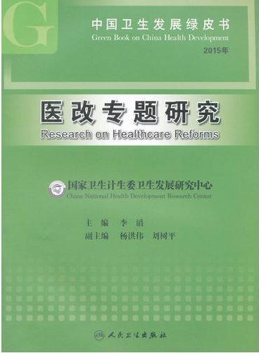 中国卫生发展绿皮书·医改专题研究(2015年)