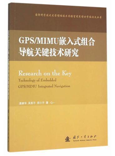 GPS/MIMU 嵌入式组合导航关键技术研究