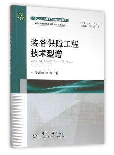 装备保障工程技术型谱