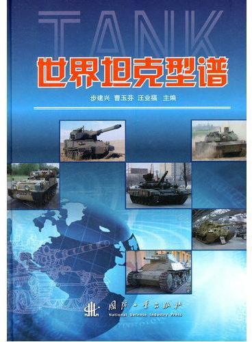世界坦克型谱